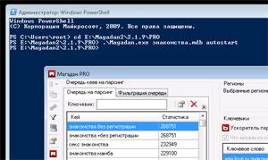 Поддержка организации автоматизированного управления из системных скриптов и пр.