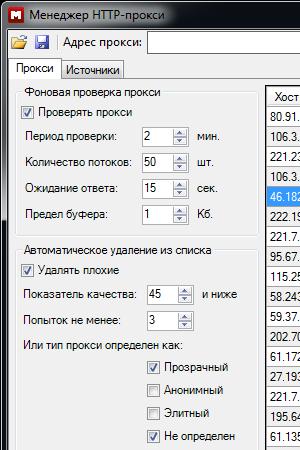 Менеджер HTTP-прокси